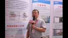 访爱思特水务科技有限公司市场部经理姜其晖先生