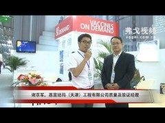 恩宜珐玛天津工程有限公司