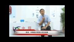 中翔技术有限公司