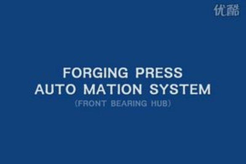 HUB锻造自动化生产线