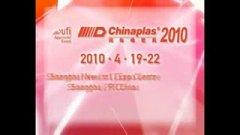 CHINAPLAS 2010 国际橡塑展 开幕式
